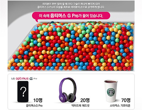 lg-promo-confirms-5-5-inch-optimus-g-pro-for-korea