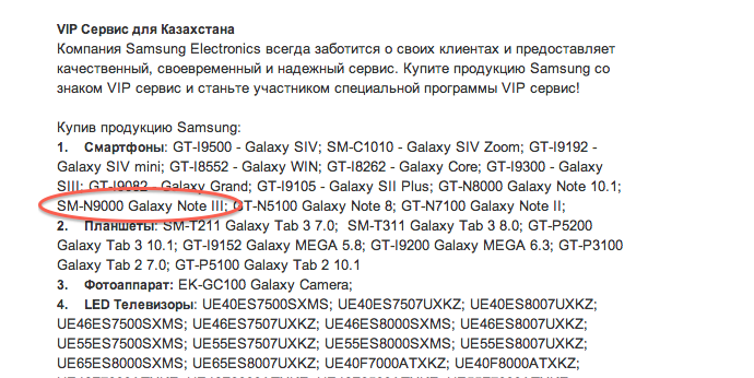 The Samsung Galaxy Note 3 appears on a local Samsung website.