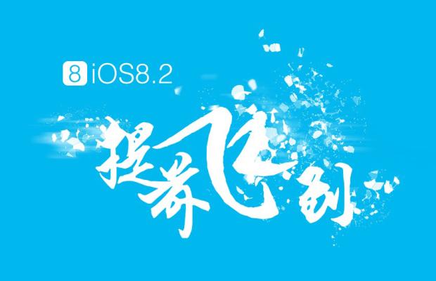 ios-8.2-jailbreak