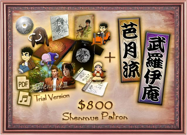 Shenmue-3-2