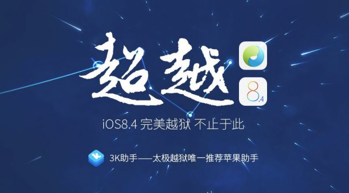 There Is No iPhone 4s iOS 8.4.1 Jailbreak