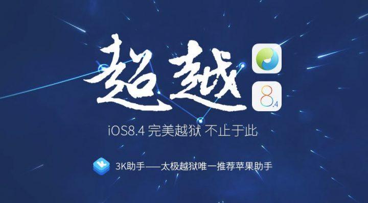iPhone 4s iOS 9 Jailbreak MIA