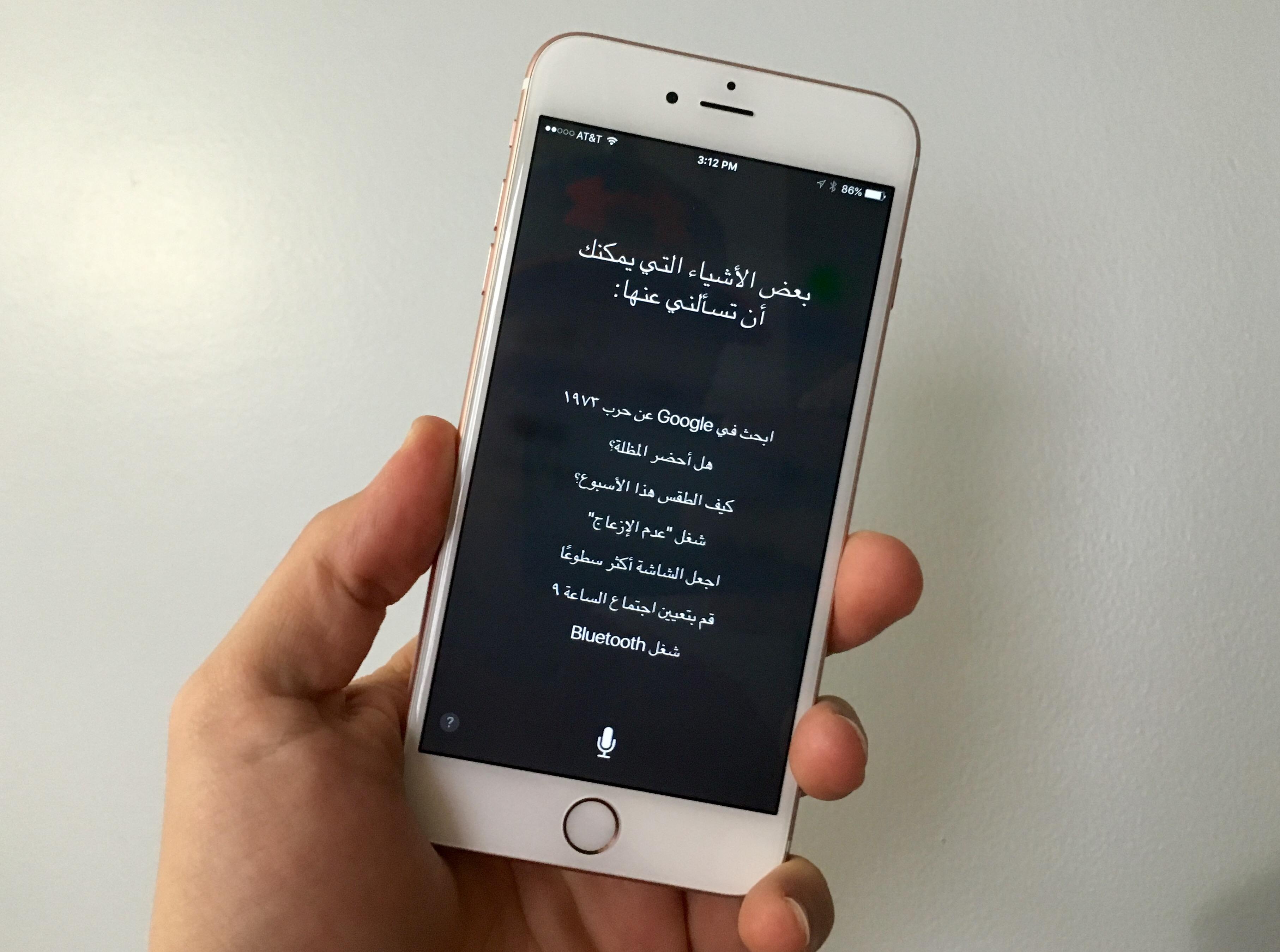 Learn how to use Siri Arabic iPhone features.