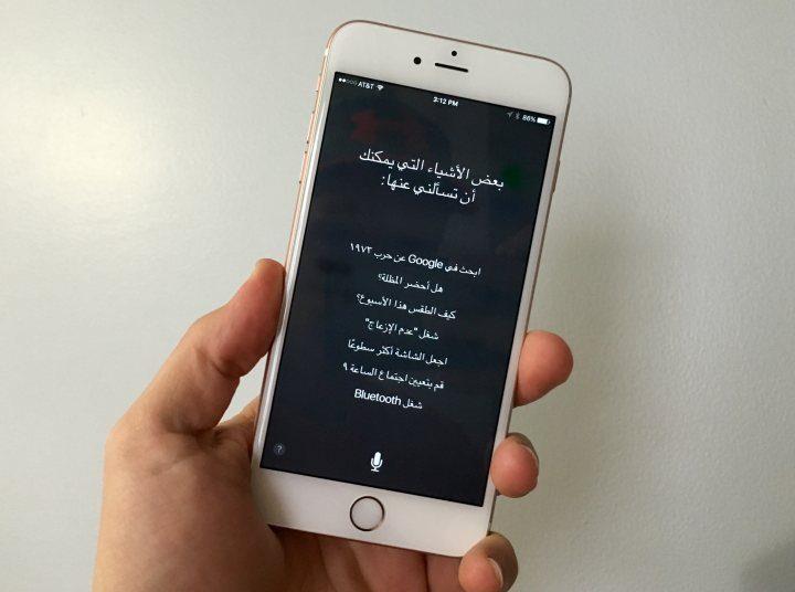 How-to-use-Siri-arabic-iPhone-options
